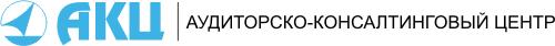 Аудиторско-Консалтинговый Центр